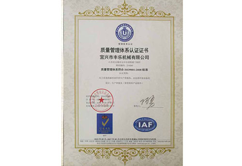 质量ISO9001认证(中文)